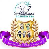 Академия волшебства, детский развлекательный центр, surgut