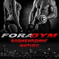 Foragym, фитнес-клуб, pskov
