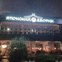 ЯПОНСКИЙ ДВОРИК , Ресторан , grozny