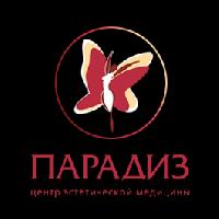Парадиз, Центр эстетической медицины, magadan