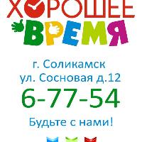 Хорошее время, Центр развития ребёнка, solikamsk
