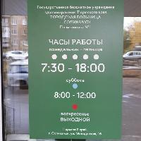 Поликлиника № 1 (Боровск), Поликлиника для взрослых, solikamsk