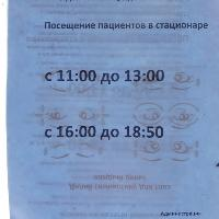 Стационар (Боровск), Больница для взрослых, solikamsk