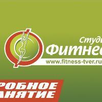 Студия фитнес, спортивный клуб, tver