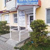Витадент, стоматологическая клиника, novomoskovsk