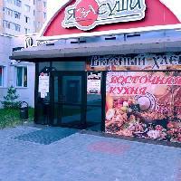 Я за суши, суши-бар, hanti_mansiysk