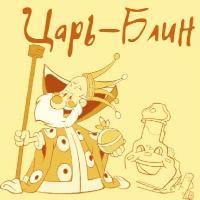 Царь-Блин , Быстрое питание , severobaykalsk