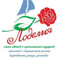 Лоделия, Магазин цветов, lodeynoe_pole