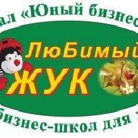 Любимый жук, международная школа бизнеса для детей, hanti_mansiysk