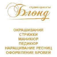 Блонд, студия красоты, hanti_mansiysk