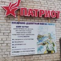 Патриот, Военно- спортивный клуб Десантник им В.Ф.Маргелова, mirniy