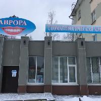 Аврора, стоматологическая клиника, mirniy