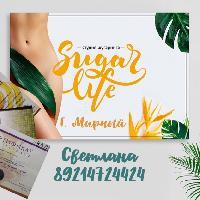Sugar_Life, , mirniy