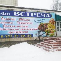 Встреча, Ресторан, Кафе, belebey
