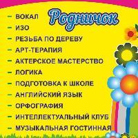 Орфей & Родничок, семейный досуговый центр, anapa