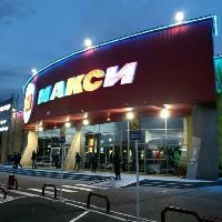 МАКСИ, торгово-развлекательный центр, Chita