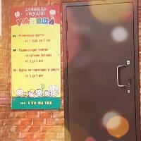 Умняша, детский клуб, Chita