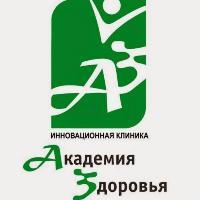 Академия Здоровья, инновационная клиника, Chita