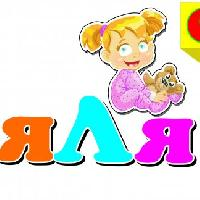 ЛяЛя СаД, частный детский сад, anapa