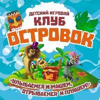 Детский игровой клуб 🌴ОСТРОВОК🌴, Развлекательный центр, kurganinsk