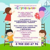 Ступеньки, коррекционный развивающий центр, Центры раннего развития детей,, zelenodolsk