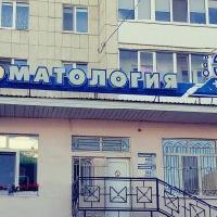 32 жемчужиныСтоматологическая клиника, Стоматологическая клиника, oktyabrskiy