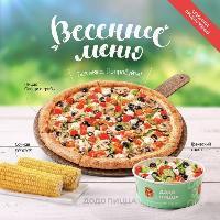 Додо Пицца, Пиццерия, Доставка еды и обедов, leninogorsk
