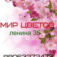 Мир цветов, магазин, Цветы, Доставка цветов,, zelenodolsk