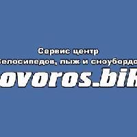 Novoros.bike, сервис-центр экстремальных видов спорта, novorossiysk