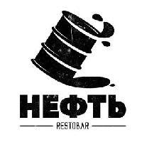 НЕФТЬ, рестобар, almetyevsk