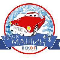 Парк машин ПСК-6, , ufa