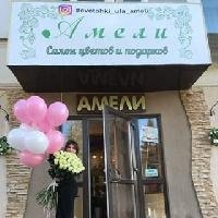 Амели, салон цветов и подарков, ufa